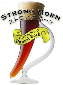 季節ビール:ストロングホーン™ Strong Horn™