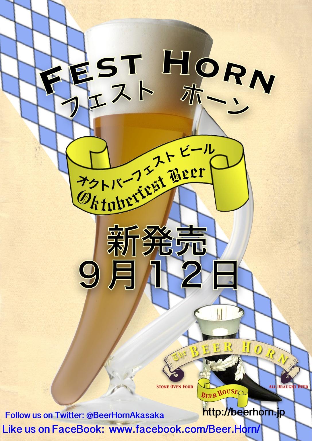Fest Horn