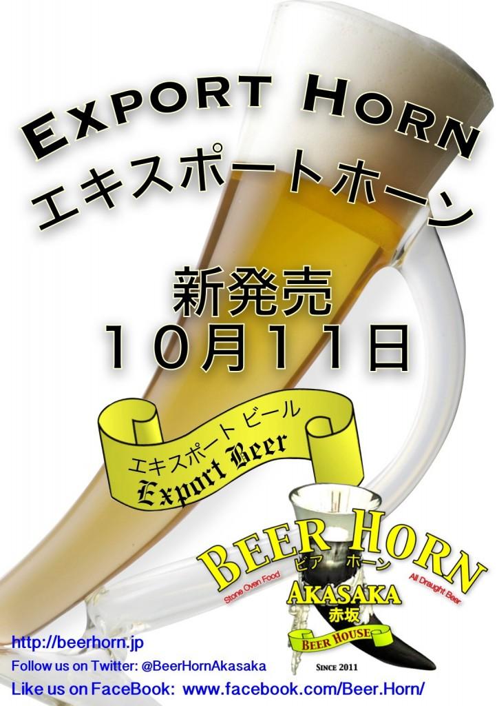 Export Horn