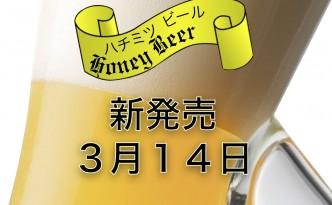 HoneyPoster2014