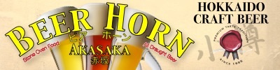 Beer Horn Logo