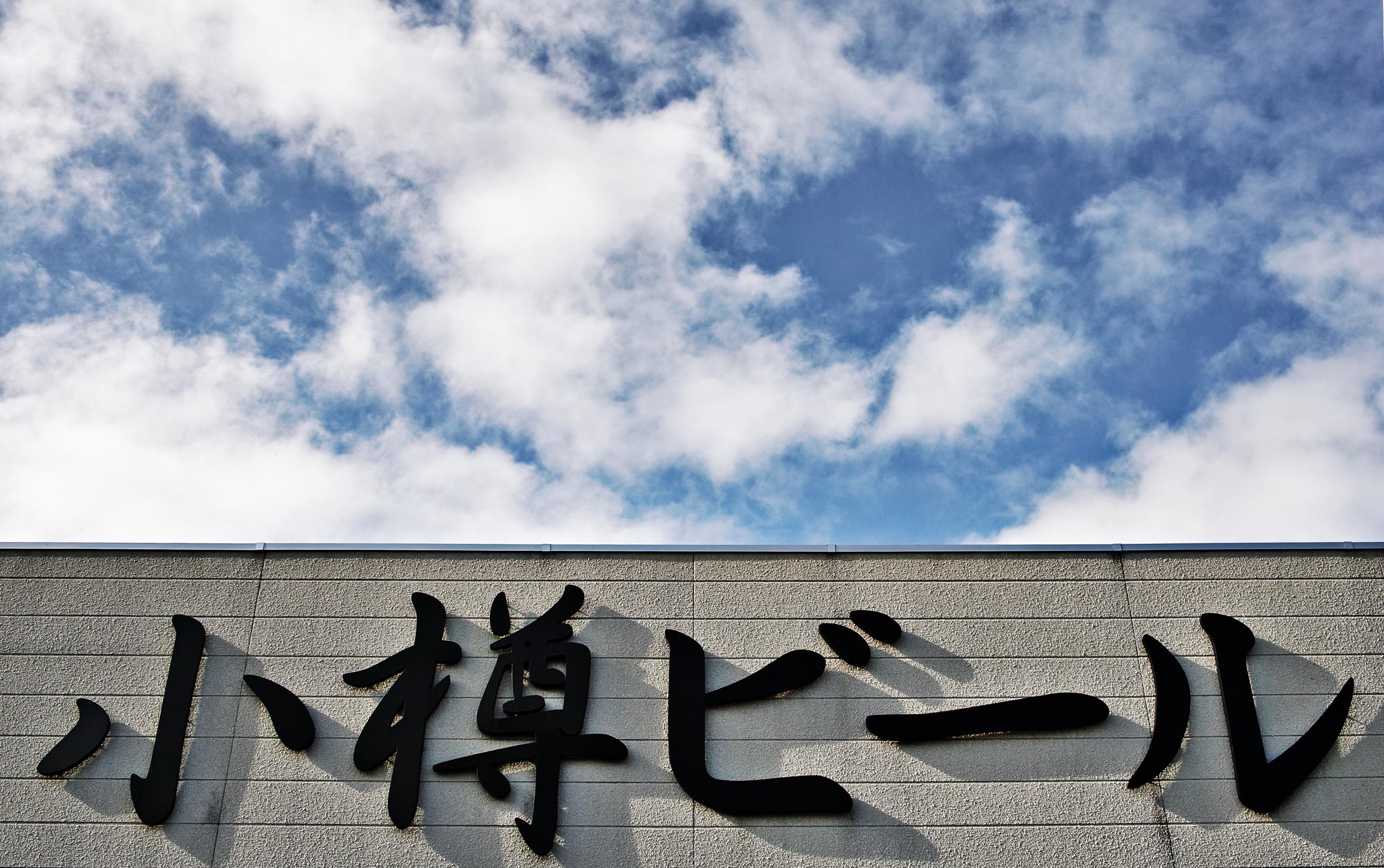 工場ロゴと空