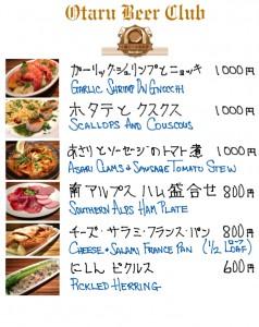 Otaru Beer Club Menu @ Leibspeise, May 2012