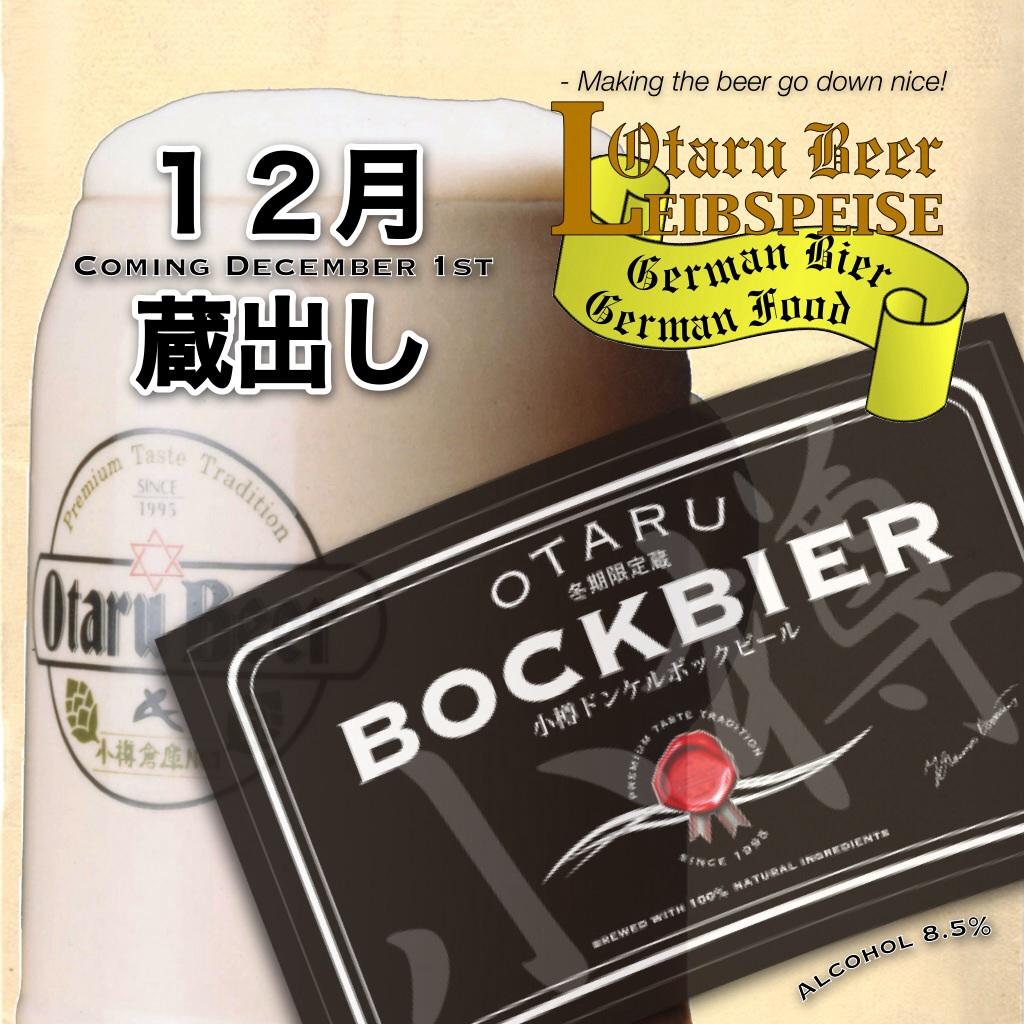 Dunkel Bock Beer