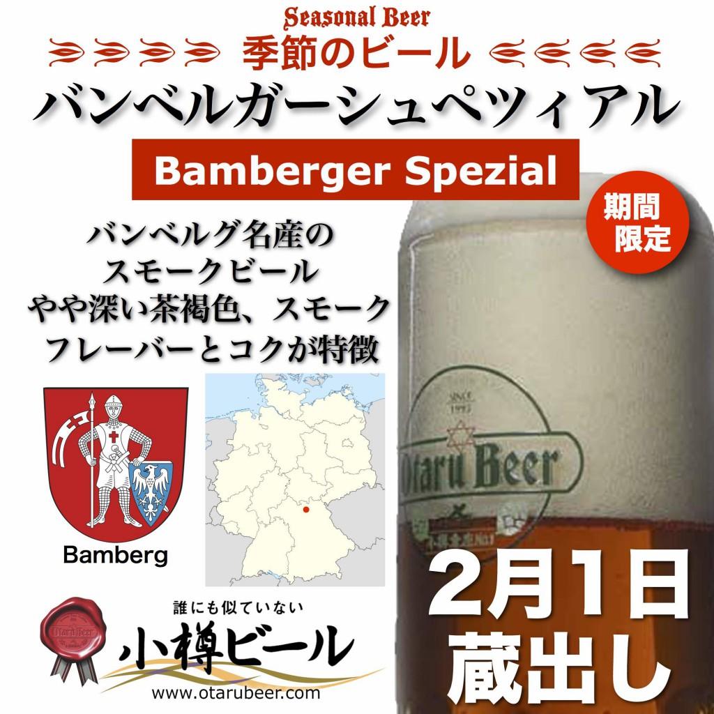Bamberger2