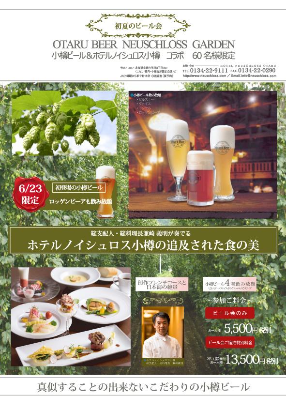 6月23日ノイシュロスビール会