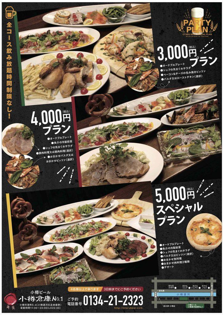 小樽倉庫No.1宴会メニュー