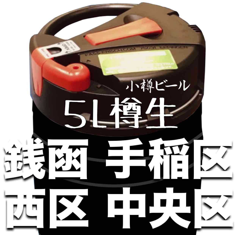 銭函手稲西中央