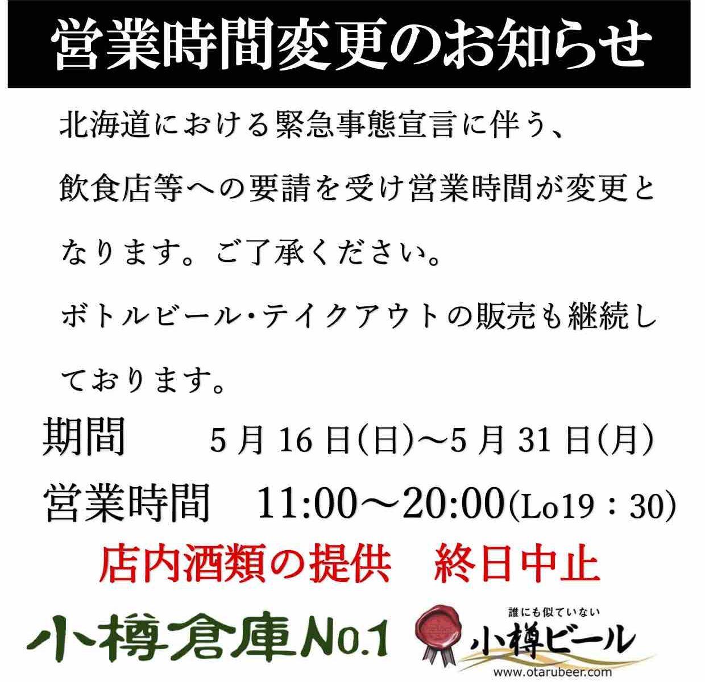 小樽倉庫No.1営業