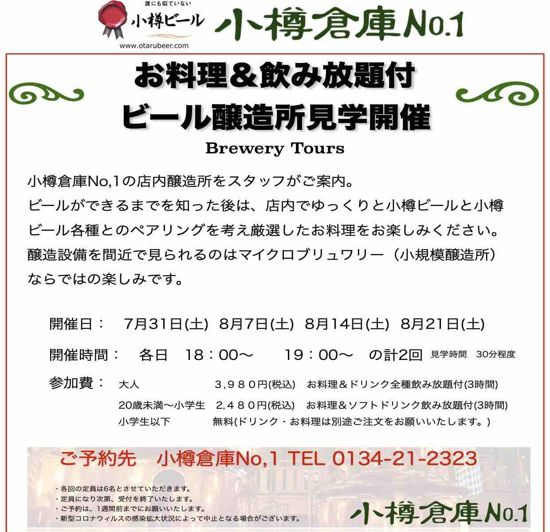 小樽倉庫No.1見学プラン紹介2