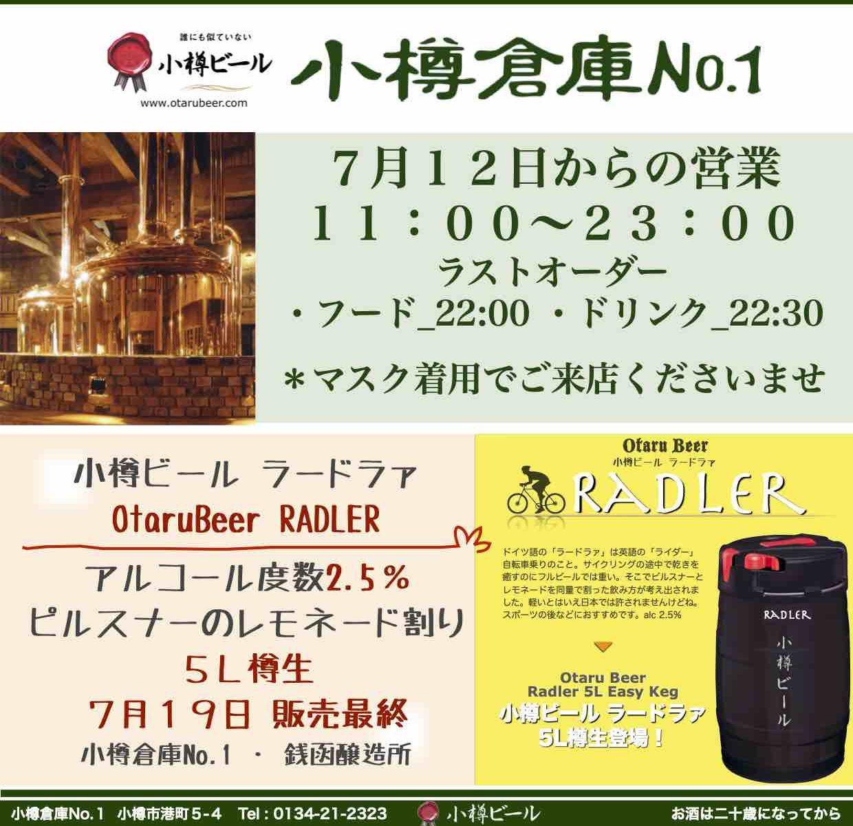 小樽倉庫No.17月12日〜営業