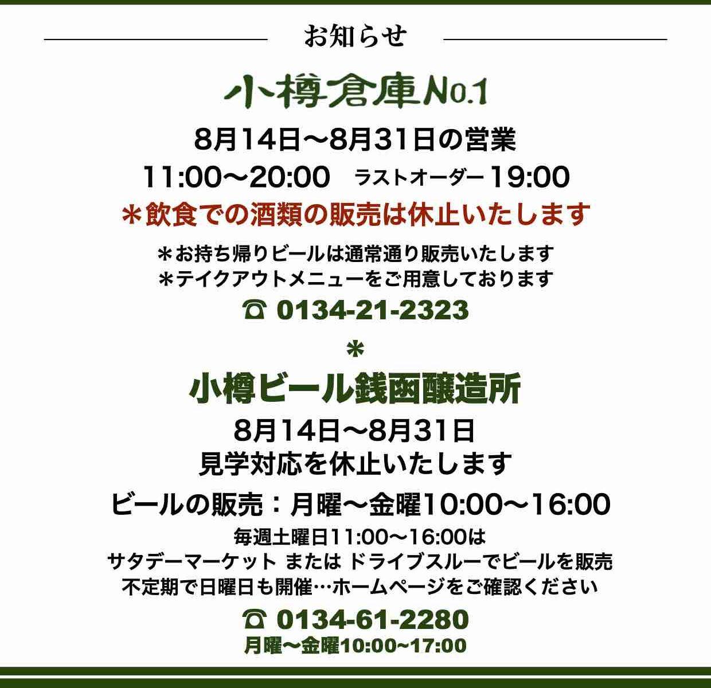8/14〜