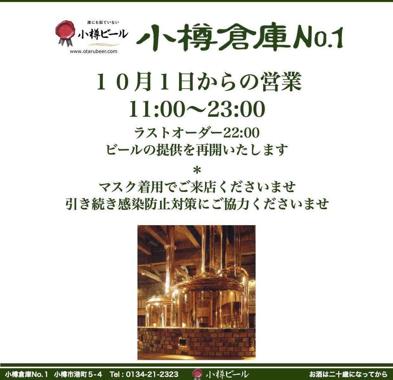 10/1〜小樽倉庫No.1